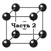 stroenie-metallov-chast-2