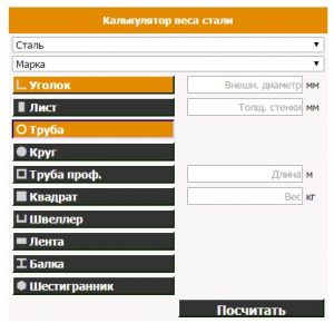 kalkulyator-metalloprokata-onlajn